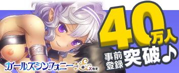 ガールズシンフォニー:Ec ~新世界少女組曲~ X指定版