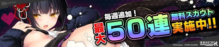 凍京NECRO<トウキョウ・ネクロ> SUICIDE MISSION R