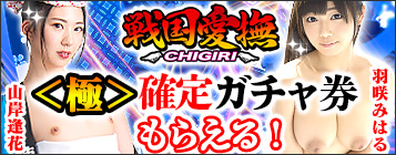 戦国愛撫〜CHIGIRI〜