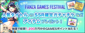 初夏のFANZA GAMES FESTIVAL