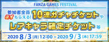 夏のFANZA GAMES FESTIVA