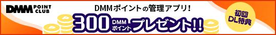 DMM PointClubダウンロード特典キャンペーン実施中!