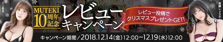 【MUTEKI10周年記念】レビューキャンペーン