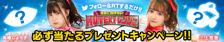 【MUTEKI10周年記念】絶対に負けないtwitterキャンペーン!!