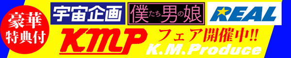 KMP フェア開催中!!