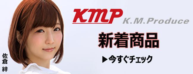 KMP 新着商品