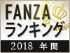 2018年年間ランキング発表!!