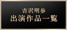 吉沢明歩主演作品一覧