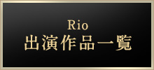 Rio主演作品一覧