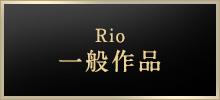 Rio一般作品