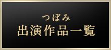 つぼみ主演作品一覧