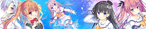 D.C.4~ダ・カーポ4~