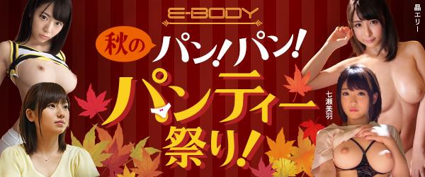 E-BODYパンティー祭り