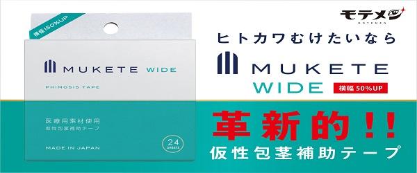 MUKETE WIDE