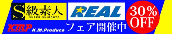 S級素人・REAL30%オフセール