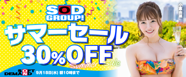 SOD系30%OFF
