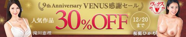 VENUS30%OFFセール