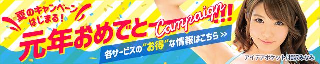夏のキャンペーンはじまる!元年おめでとーCampaign!!!各サービスのお得な情報はこちら