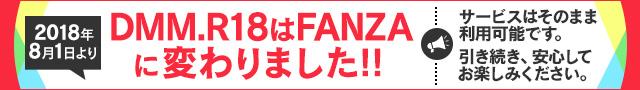 DMM.R18はFANZAに変わりました!!サービスはそのまま利用可能です。引き続き、安心してお楽しみください。