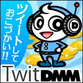 TwitDMM
