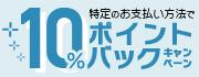 10%ポイントバックキャンペーン