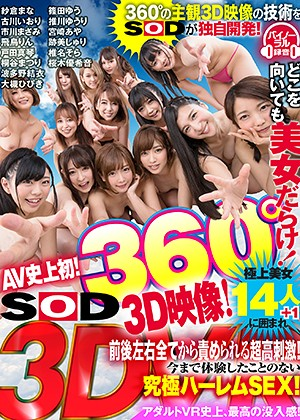 【VR】どこを向いても裸の美女だらけ!AV史上初!360°3D映像!極上美女14人に囲まれ前後左右全てから責められる超高刺激!今まで体験したことのない究極ハーレムSEX!