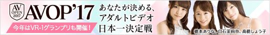 AVOP'17 あなたが決める、アダルトビデオ日本一決定戦