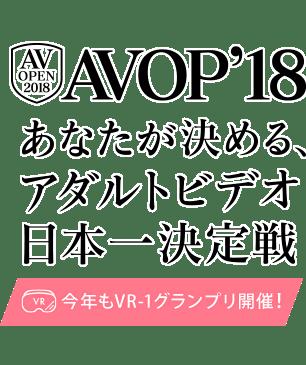 AVOP'18 あなたが決める、アダルトビデオ日本一決定戦