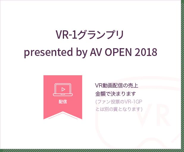 VR-1グランプリ presented by AV OPEN 2018